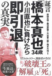 証言 「橋本真也34歳 小川直也に負けたら即引退!」の真実