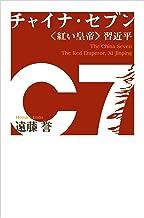 表紙: チャイナ・セブン〈紅い皇帝〉習近平 | 遠藤 誉