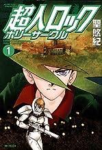 表紙: 超人ロック ホリーサークル 1 (エムエフコミックス フラッパーシリーズ)   聖 悠紀