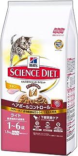 ヒルズのサイエンス・ダイエット キャットフード ヘアボールコントロール 毛玉ケア ライト 肥満傾向の成猫用 体重ケア チキン 1.8kg(600g×3袋)