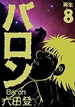 表紙: バロン 8巻 | 六田登