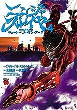 表紙: ニンジャスレイヤー・キョート・ヘル・オン・アース 4 (チャンピオンREDコミックス)   余湖裕輝