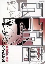 表紙: ゴルゴ13(160) (コミックス単行本) | さいとう・たかを