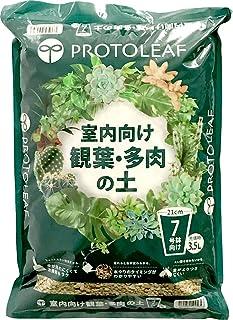 プロトリーフ 培養土 室内向け観葉・多肉の土 7号鉢用