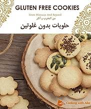 Gluten Free Cookies/حلويات بدون غلوتين (CookingWithAlia Series Book 3)
