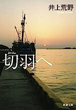 表紙: 切羽へ(新潮文庫)   井上荒野