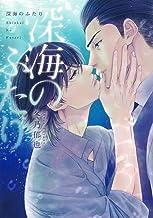 深海のふたり (集英社ガールズコミックス)