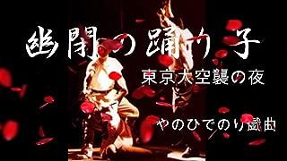幽閉の踊り子: 東京大空襲の夜 (オフィスsannin出版部)