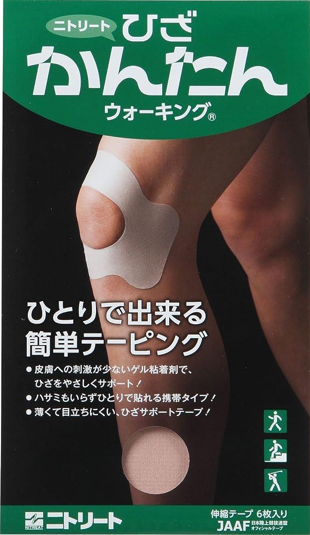 レンディション補足力学ニトリート(NITREAT) テーピング テープ かんたんテーピングシリーズ 膝 関節安定 固定用 ひざかんたんウォーキング 6枚入り HKW-9819