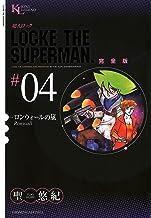 表紙: 超人ロック 完全版 (4)ロンウォールの嵐 | 聖悠紀