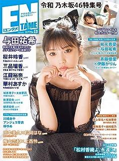 ENTAME(エンタメ) 2019年 06 月号 [雑誌]