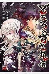 どろろと百鬼丸伝 4 (チャンピオンREDコミックス) Kindle版