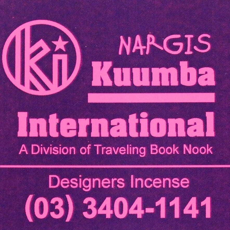 時間厳守組み立てる不適当(クンバ) KUUMBA『classic regular incense』(NARGIS) (Regular size)