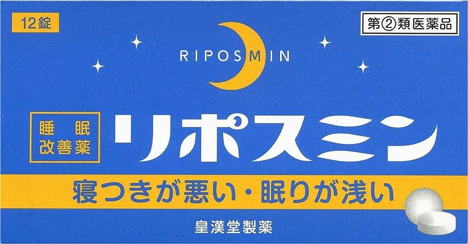 前進沈黙不公平【指定第2類医薬品】リポスミン 12錠