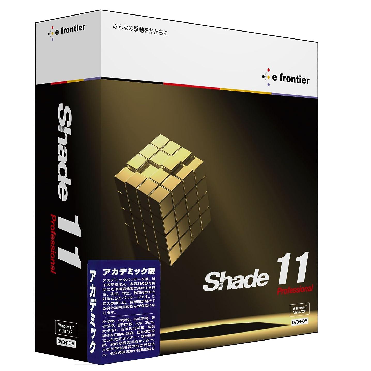 にんじんほとんどない有効Shade 11 Professional for Windows アカデミック