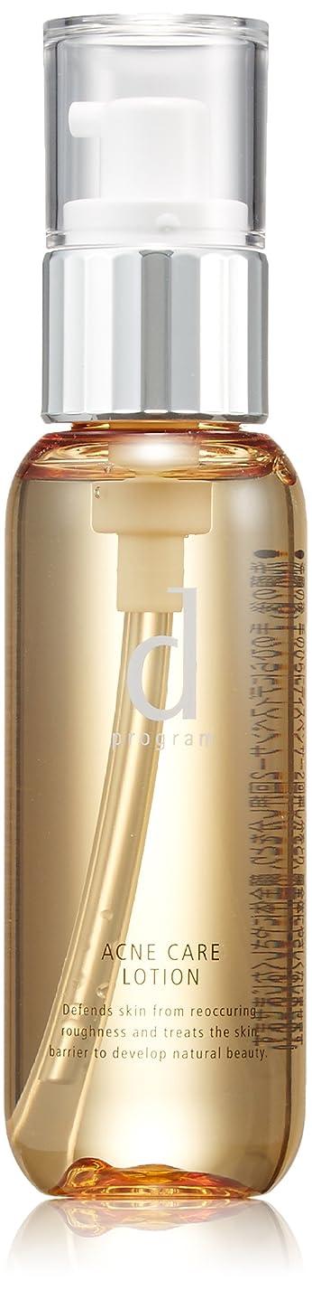 害虫推定する一杯d プログラム アクネケア ローション W (薬用化粧水) 125mL 【医薬部外品】