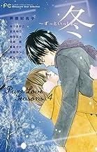 Pure Love Seasons 4 冬~ずっといっしょ~ (フラワーコミックス)