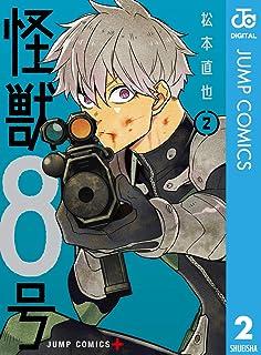 怪獣8号 2 (ジャンプコミックスDIGITAL)