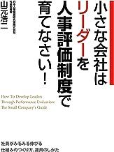 表紙: 小さな会社はリーダーを人事評価制度で育てなさい! (中経出版)   山元浩二