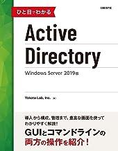 表紙: ひと目でわかるActive Directory Windows Server 2019版   Inc. Yokota Lab