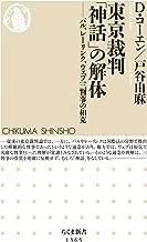 東京裁判「神話」の解体 ──パル、レーリンク、ウェブ三判事の相克 (ちくま新書)