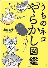 表紙: うちのネコ「やらかし図鑑」 | 上田惣子