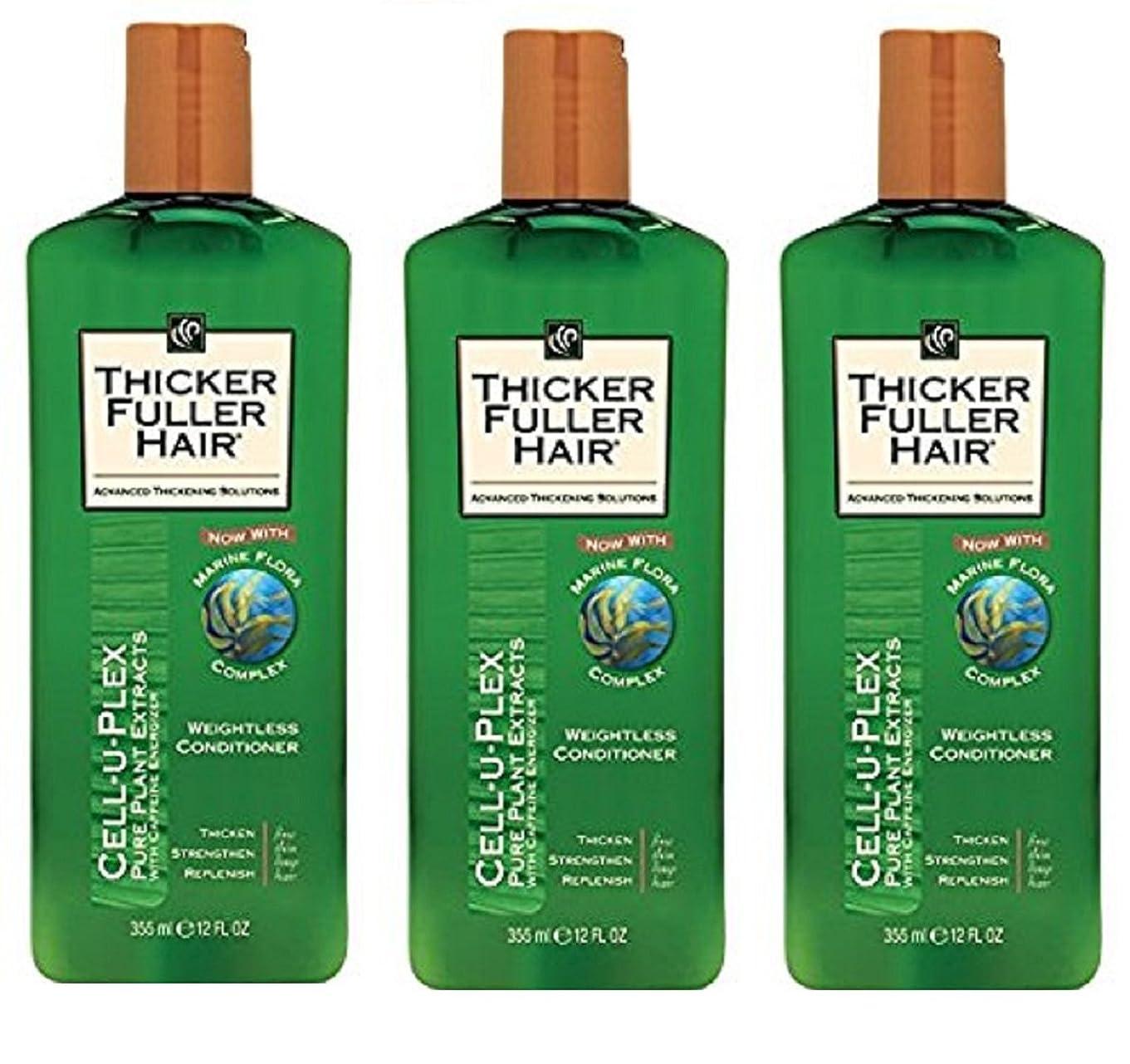 お客様亡命嫌なThicker Fuller 髪の無重力コンディショナーセル-U-PLEX 12オンス。 (3パック)