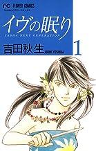 表紙: イヴの眠り(1) (フラワーコミックス) | 吉田秋生