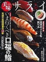 美味サライ いま行くべき口福の鮨 (SJムック 美味サライ)