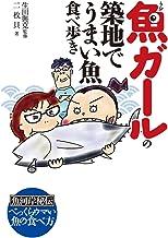表紙: 魚ガールの 築地でうまい魚 食べ歩き (中経☆コミックス) | 二枚貝