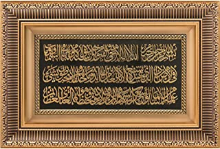Ayatul Kursi Framed Hanging Wall Decor Art - Home Decor Gift 0586 28 x 43cm