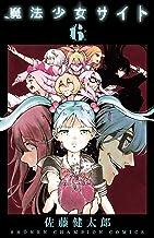 表紙: 魔法少女サイト 6 (Championタップ!) | 佐藤健太郎