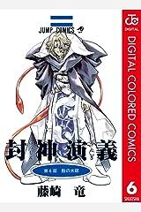 封神演義 カラー版 6 (ジャンプコミックスDIGITAL) Kindle版