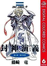 表紙: 封神演義 カラー版 6 (ジャンプコミックスDIGITAL) | 藤崎竜