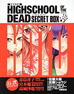 学園黙示録 HIGHSCHOOL OF THE DEAD SECRET BOX
