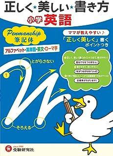 正しく美しい書き方 小学英語 ペンマンシップ 筆記体: ママが教えやすい (受験研究社)