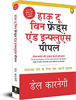 How to win friends & Influence people (Hindi) [Paperback]