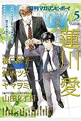 マガジンビーボーイ 2021年 05月号 [雑誌] (MAGAZINE BE×BOY) Kindle版