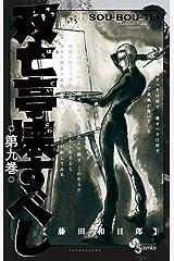 双亡亭壊すべし(9) (少年サンデーコミックス) Kindle版