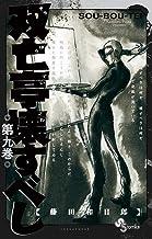 表紙: 双亡亭壊すべし(9) (少年サンデーコミックス)   藤田和日郎