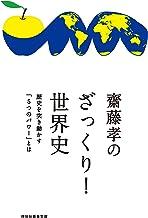 表紙: 齋藤孝のざっくり!世界史――歴史を突き動かす「5つのパワー」とは (祥伝社黄金文庫)   齋藤孝