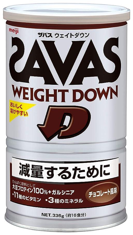 軍隊競う日帰り旅行にザバス ウェイトダウン チョコレート 【16食分】 336g