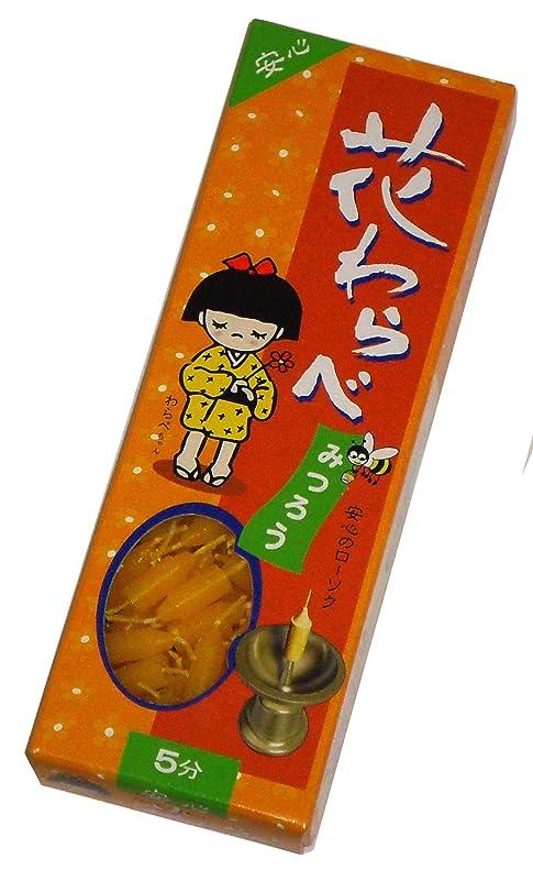 重々しいトレード香港佐藤油脂のローソク 花わらべ みつろう 約200本 5分
