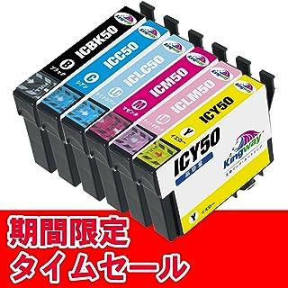 【Kingway限定】エプソン 互換インクカートリッジ IC6CL50 互換インク EPSON IC50 大容量タイプ 汎用 (6色セット)