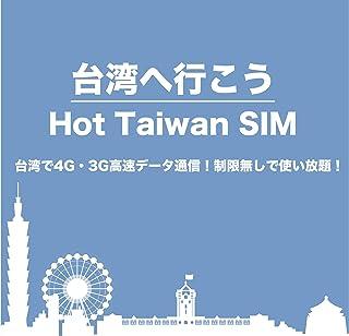 Hot Taiwan 台湾SIMカード インターネット 30日4Gデータ通信高速無制限使い放題(速度制限なし)SIM-TSTAR台湾之星 (30 Days)