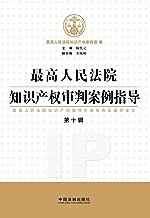 最高人民法院知识产权审判案例指导(第10辑)
