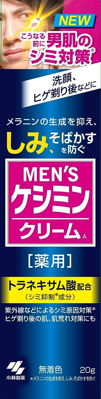 お願いしますに付ける否定するメンズケシミンクリーム 男のシミ対策 20g 【医薬部外品】