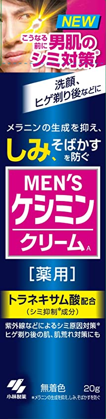 正当な調査望遠鏡メンズケシミンクリーム 男のシミ対策 20g 【医薬部外品】