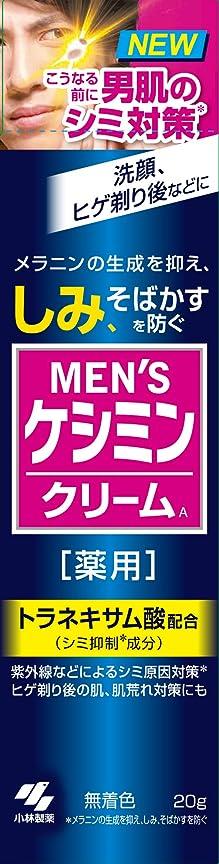レザートンネル作るメンズケシミンクリーム 男のシミ対策 20g 【医薬部外品】