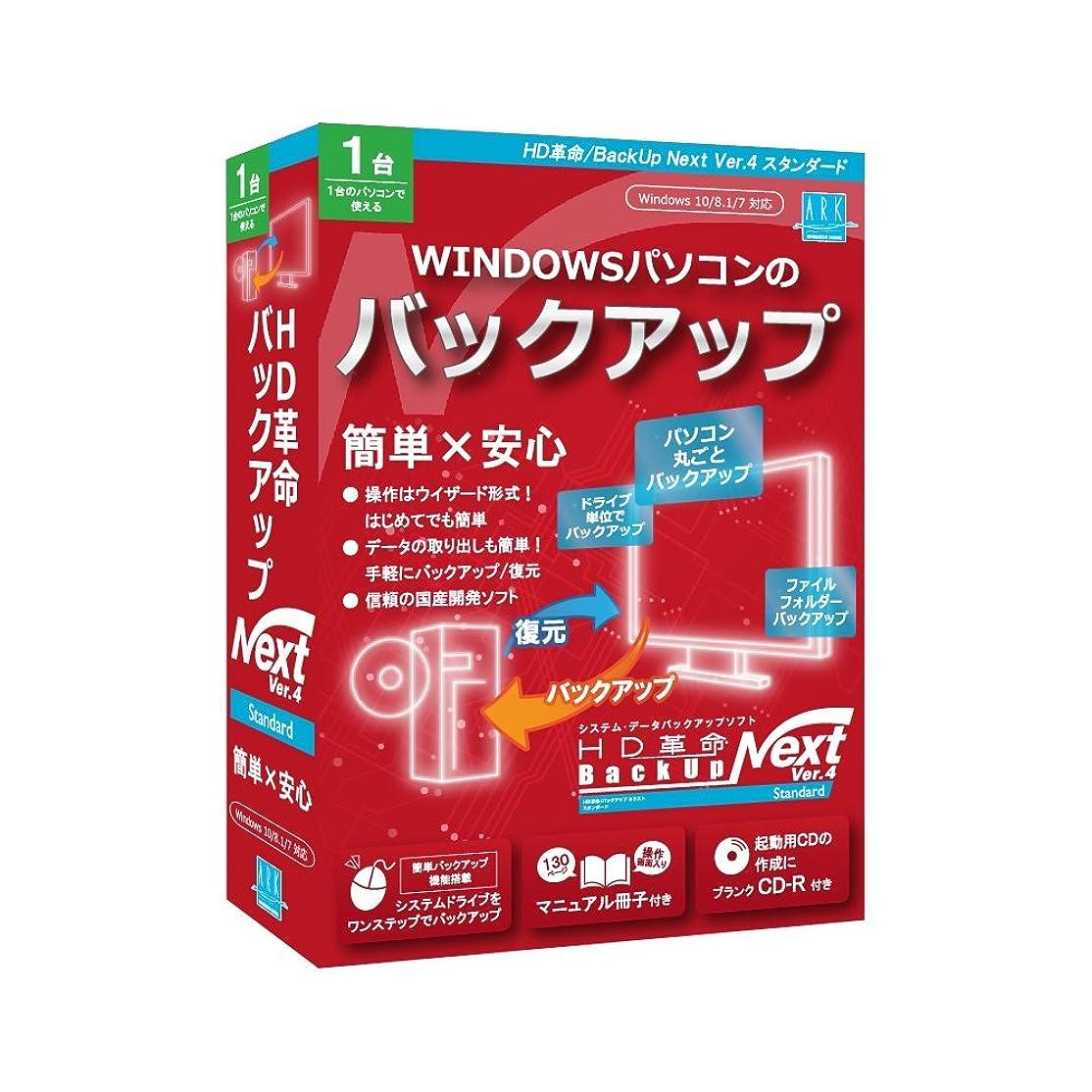 コア受動的自体HD革命/BackUp Next Ver.4_Standard_通常版_1台用 パソコンデータ バックアップ 復元 簡単操作 バックアップソフト